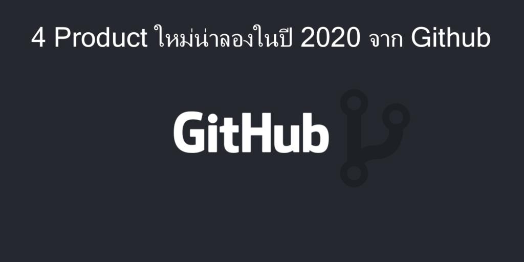 GitHub-product-2020