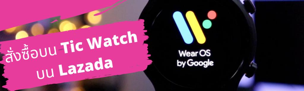 lazada-smart-watch
