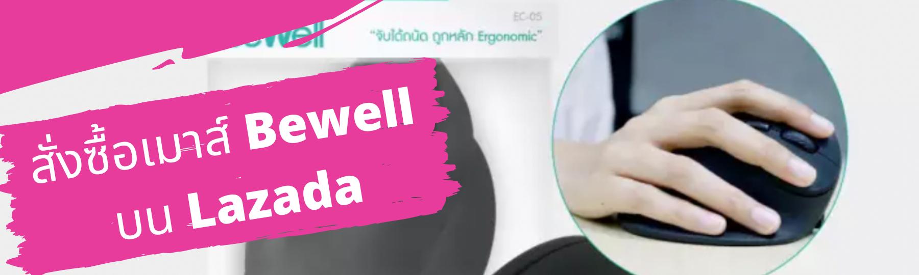 เมาส์-bewell-lazada