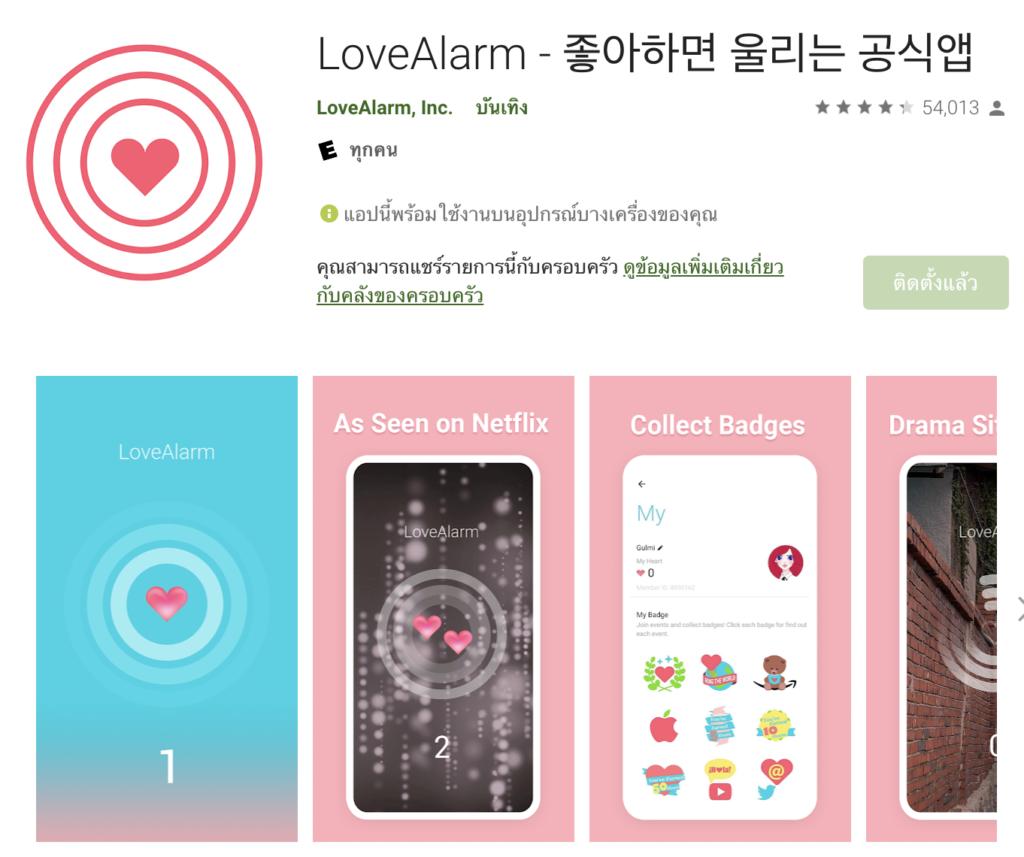 application-love-alarm-มีจริง